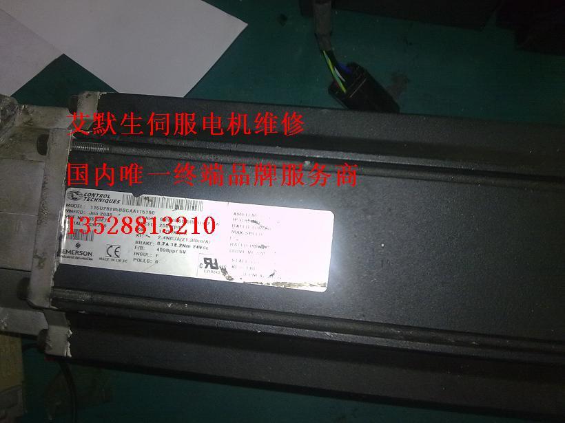 艾默生伺服电机维修北京 价格:40元
