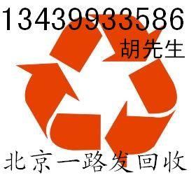 北京酒店设备回收北京学校二手设备回收库存物资回收