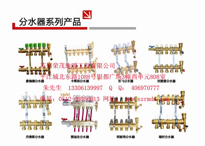 苏州水电地暖吴江地暖系统安装 价格:228元/路