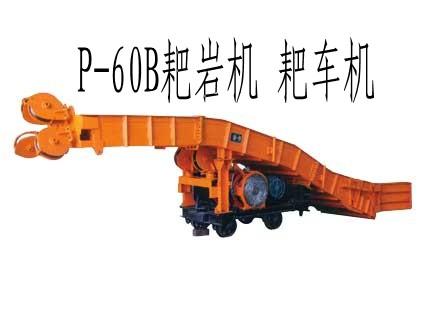 顺源P-60B耙斗机 粑车机 价格:100元/台