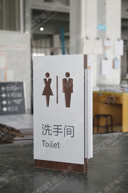 盛世传奇卫生间标识标牌制作,门牌制作 价格:60元图片