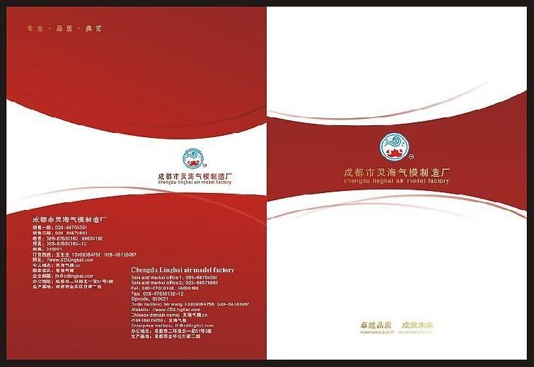 义乌宣传画册义乌广告设计画册 产品画册 价格:1元