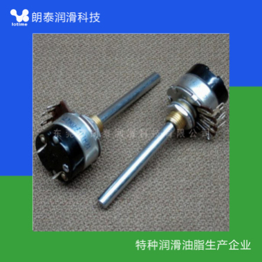 朗泰碳膜电位器润滑脂