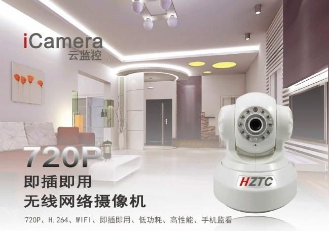 HZTC720p无线网络摄像机 价格:280元/个