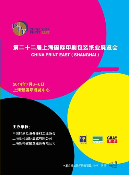 2015年印包展2015年上海印包展 价格:10000元/个