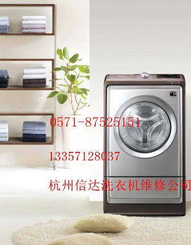 4杭州城西洗衣机专业维修公司电话 价格:50元