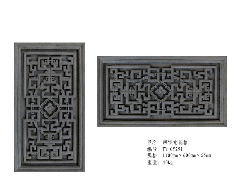 菱形实木福字中式