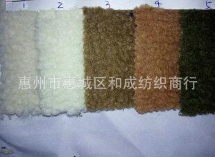 和成人造沙发羊羔毛布料