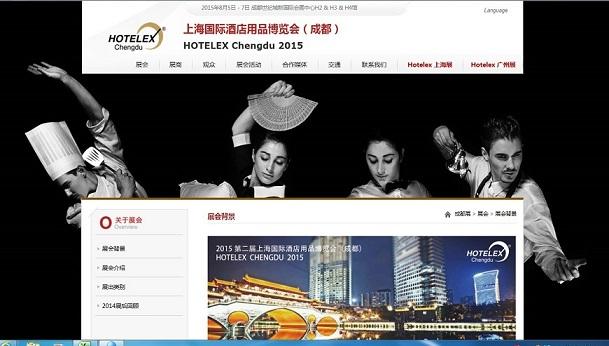 上海国际酒店用品展_第二届2015上海国际酒店用品博览会( 价格:800元/平米