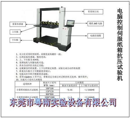 粤南仪器电脑式纸箱抗压试验机