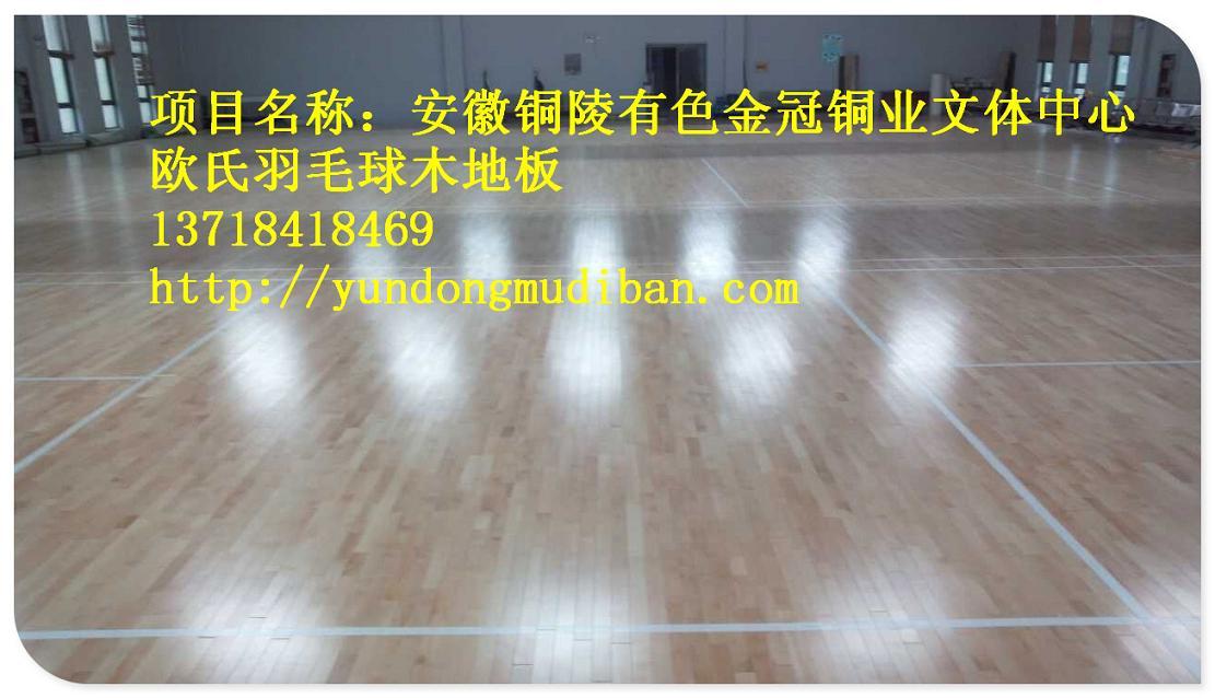 篮球馆运动木地板,体育运动学校实木地板运动实木地板如何进行铺设现如今对于很多体育场所来说,在建设的时候,对地板进行选择的时候,都会选择一些专业性的地板,主要就是相应的质量较好,整体稳定性比较强。而在对运动实木地板进行使用的时候,就应该要对具体铺设技巧有所掌握。首先在进行铺设的时候,需要进行选材。而在进行选材的时候,就应该要根据自身的需求来定,通常在选材的时候,应该要选择质量较好的地板。并且应该要根据图纸中心距的相关要求,在剔除缺陷的前提之下,应该要合理确定长度。其次完成对运动实木地板进行选择之后,那么就应