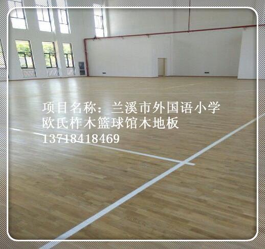 室内篮球场木地板地面要求及材料介绍 室内篮球场木地板的基础要求现在体育馆里面的室内篮球场大多使用的都是室内篮球场木地板,尽管木质地板在很早的时候就被用于篮球场地的铺设,但是截止到今天,运动型的木质地板仍然还是篮球场上最为高档地面材料。在专业的篮球赛事里面包括奥运会和NBA使用的全部都是木质地板。但是许多人也可以看到,在学校、小区等地方可以见到使用硅胶,甚至是水泥制作的篮球场地,这些地方之所以不选择室内篮球场木质地板是因为木质地板耐候性能比较差,造假费用也是非常的高,那么,室内篮球场木地板的基础要求有哪些呢